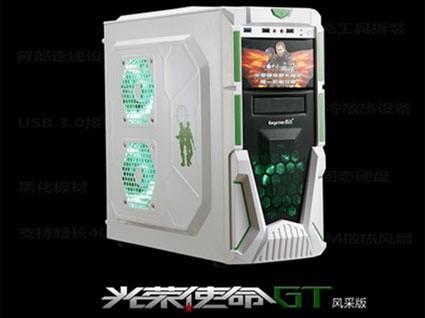 鑫谷光荣使命GT风采版