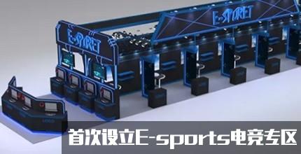2018 CEBIT大展将首次设立E-sports电竞专区