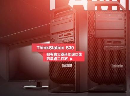 S30:拥有强大图形处理功能单路工作站