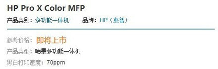HP Pro X Color MFP