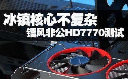 """""""冰镇""""核心不复杂 镭风非公HD7770测试"""