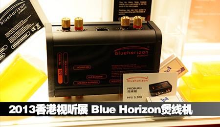 2013香港视听展 Blue Horizon煲线机