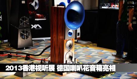 2013香港视听展 德国喇叭花音箱亮相