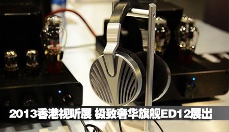 2013香港视听展 极致奢华旗舰ED12展出