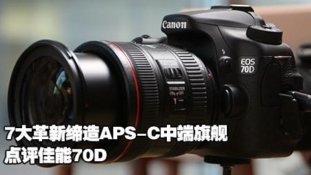 7大革新缔造APS-C中端旗舰 点评佳能70D