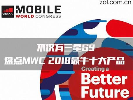 盘点MWC2018最牛十大产品