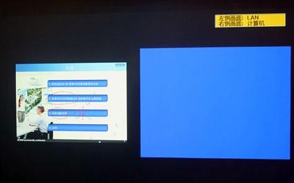 单机投影双画面 爱普生教育展示案例