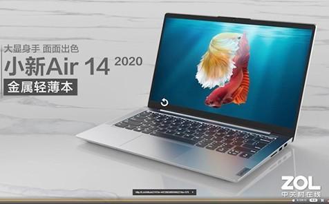 2月20日 联想小新Air14 2020即将发布