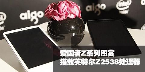 英特尔Z2580处理器 爱国者X系列图赏