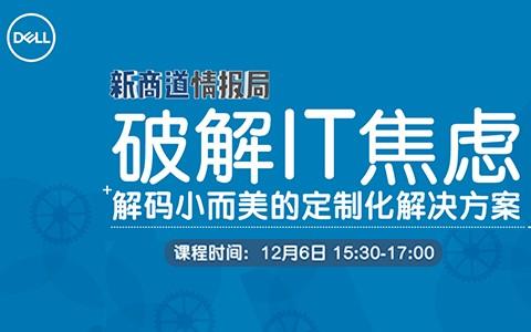 <b>第二期</b><em>课程时间:12月6日 15:30-17:00</em><span>定制化方案破解IT焦虑</span>
