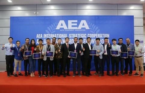 2018年AEA国际战略合作联盟授牌仪式