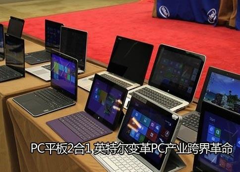 PC平板2合1 英特尔变革PC产业跨界革命