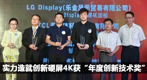 """实力造就创新硬屏4K获""""年度创新技术奖"""""""