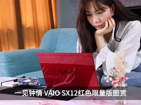 一见钟情 VAIO SX12红色限量版图赏