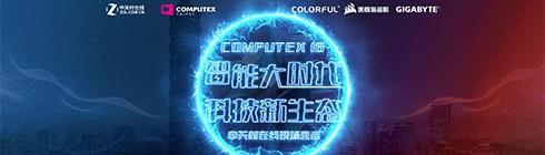 台北电脑展2018