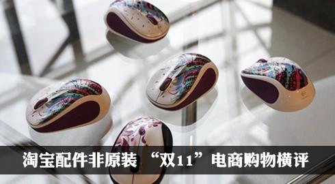 """淘宝配件非原装 """"双11""""电商购物横评"""