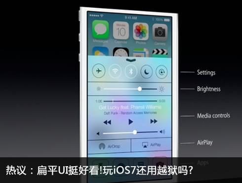 热议:扁平UI挺好看!玩iOS7还用越狱吗?