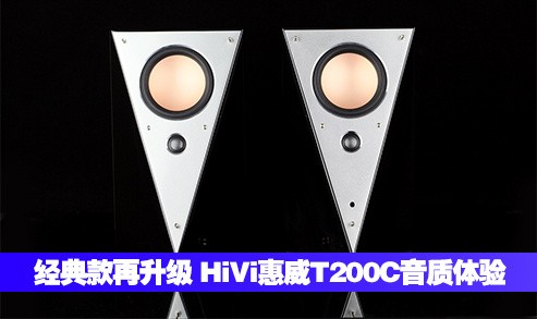 经典款再升级 HiVi惠威T200C音质体验