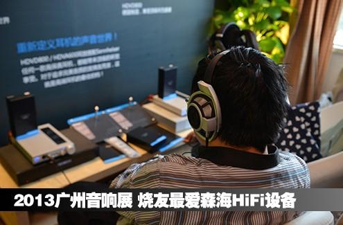 2013广州音响展 烧友最爱森海HiFi设备