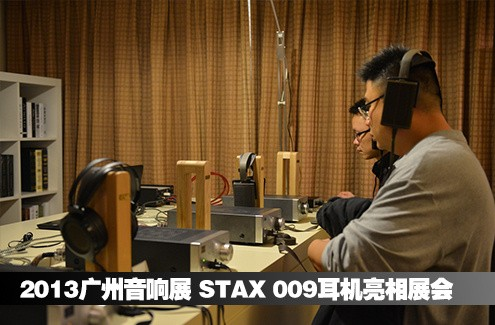 2013广州音响展 STAX静电耳机亮相展会