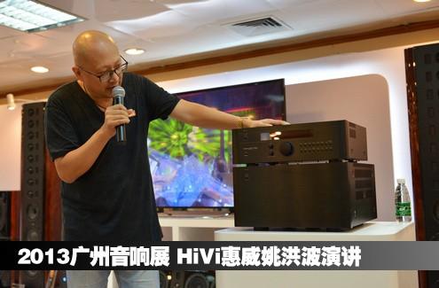 2013广州音响展 HiVi惠威姚洪波演讲