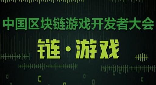 中国区块链技术分享会日程公布!