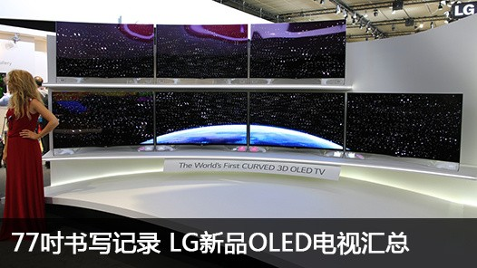 77吋书写记录 LG多款新品OLED电视汇总