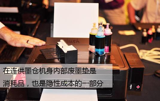 在连供墨仓机身内部废墨垫也是消耗品