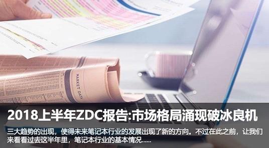 上半年ZDC报告 PC市场涌现破冰良机
