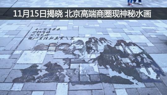 11月15日揭晓 北京高端商圈现神秘水画