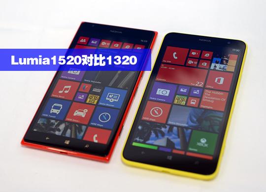 诺基亚Lumia1520对比1320
