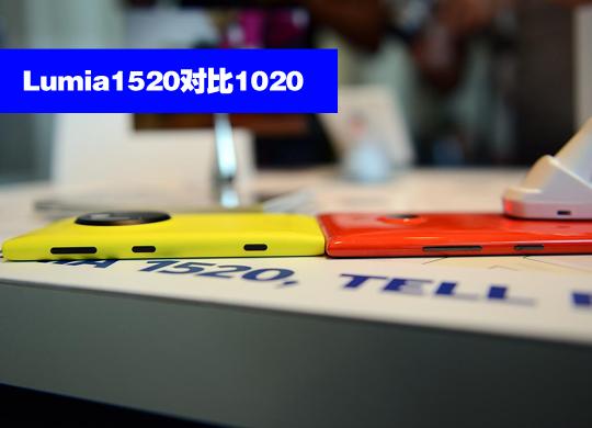 诺基亚Lumia1520/1020比一比