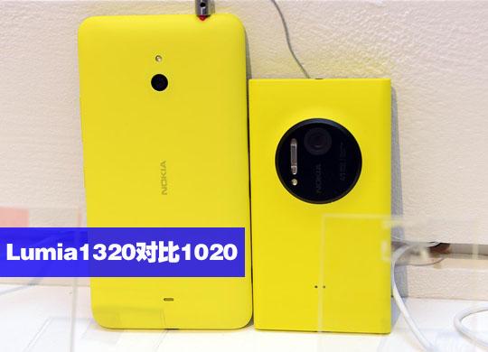 诺基亚Lumia1320对比1020