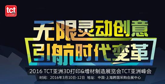 2016年TCT亚洲展