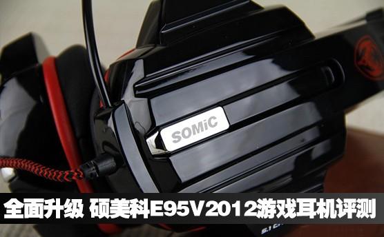 全面升级 硕美科E95V2012游戏耳机评测