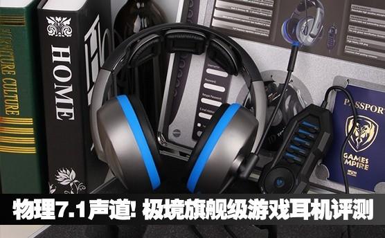 物理7.1声道! 极境旗舰级游戏耳机评测
