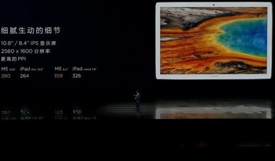 华为平板电脑发布 2K屏幕2088元起售
