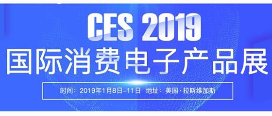 CES 2019专题