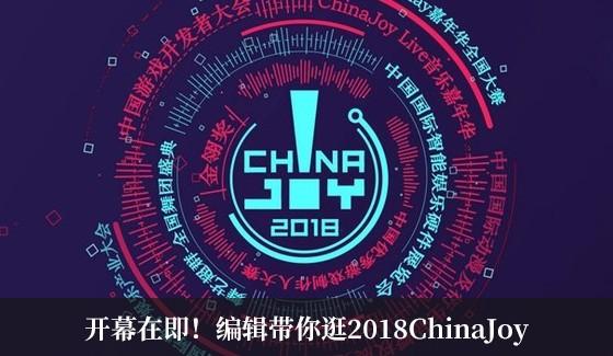 开幕在即!编辑带你逛2018ChinaJoy