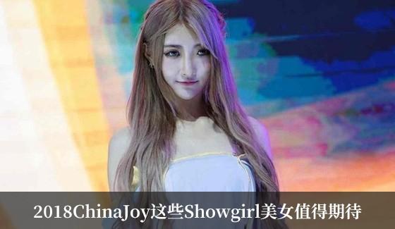 2018ChinaJoy这些Showgirl美女值得期待