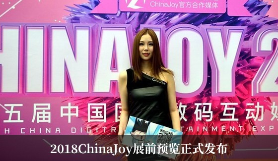 2018ChinaJoy展前预览正式发布