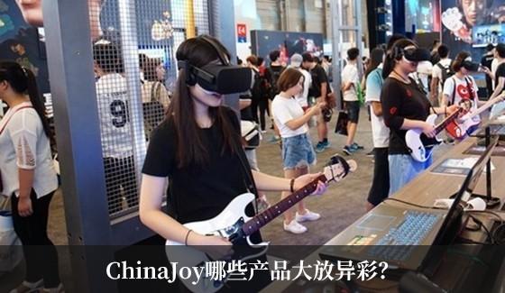 ChinaJoy哪些产品大放异彩?