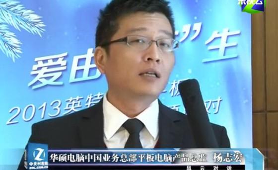 华硕电脑平板电脑产品总监 杨志宏