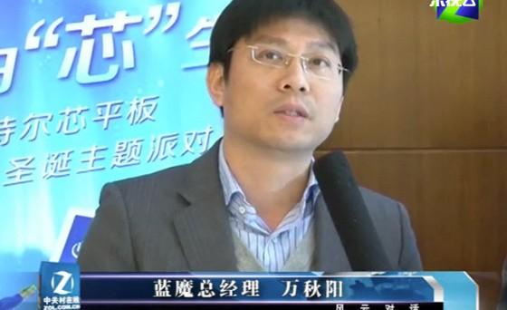 专访蓝魔总经理 万秋阳