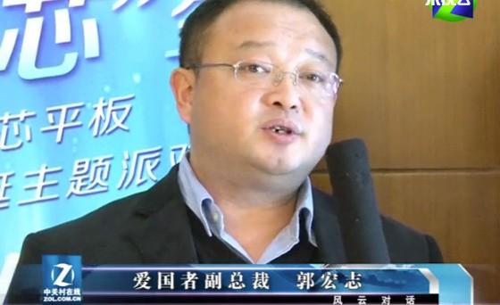 爱国者副总裁郭宏志