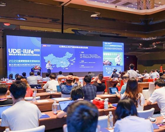 2020全球智能显示领袖峰会 </br>暨2020年度彩电行业研究发布会成功召开