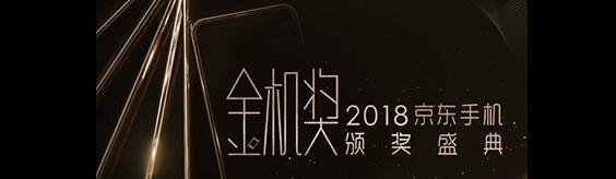 2018年京东金机奖大众网络评奖正式开始