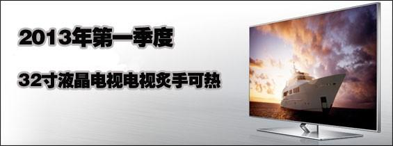 32寸液晶电视炙手可热