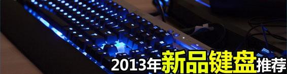 2013年新品键盘推荐