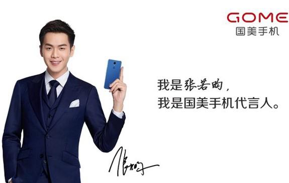 国美发布手机U7邀请函 代言人是张若昀